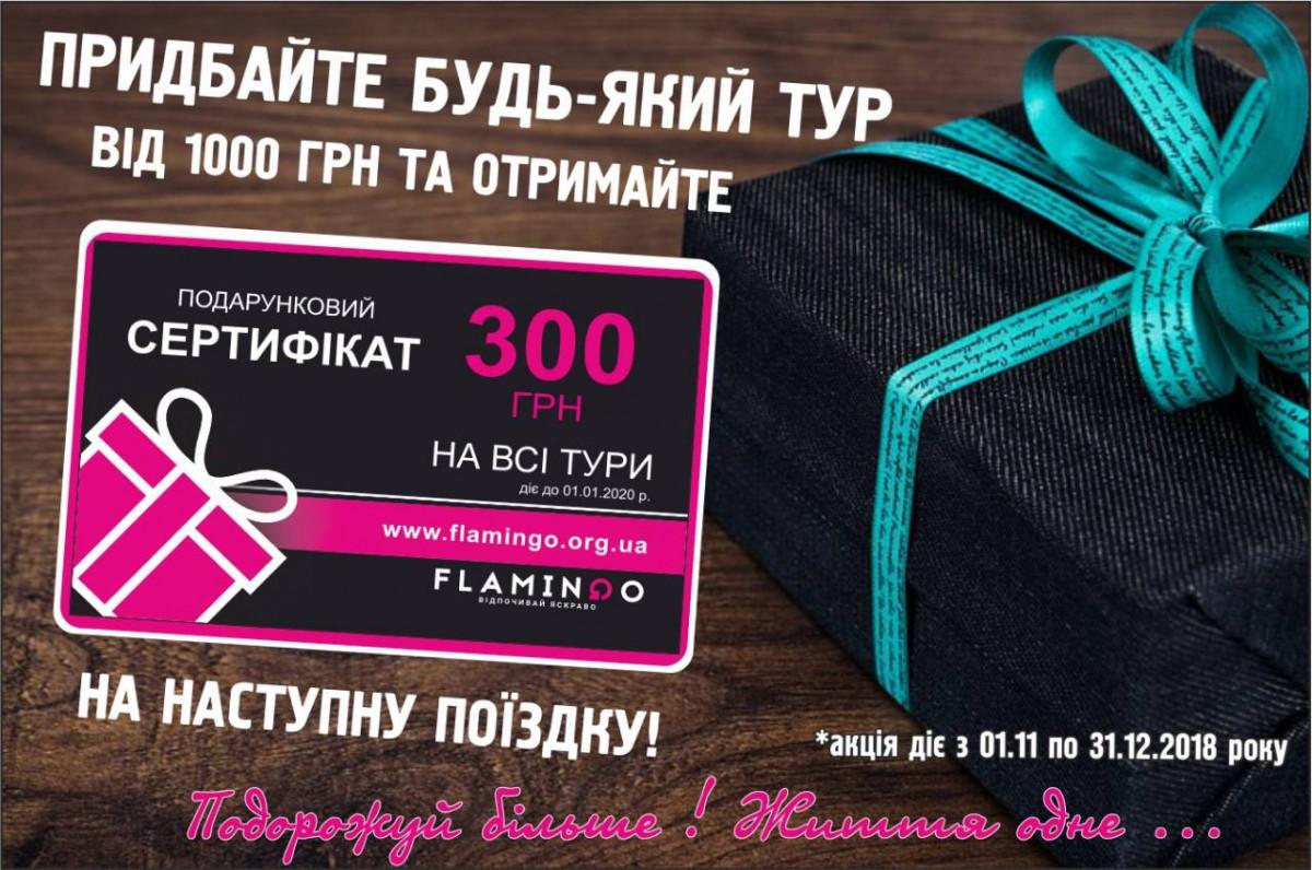 Акция: Дарим сертификат на 300 грн.