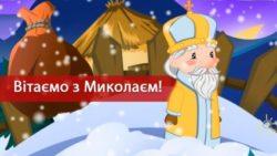 Миниатюра В гості до Святого Миколая!
