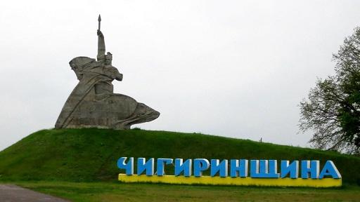 Туры в Чигирин из Черкасс, Смелы