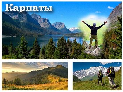Туры в Карпаты из Киева