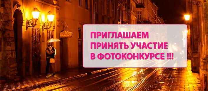 Фотоконкурс «Львовский поцелуй»